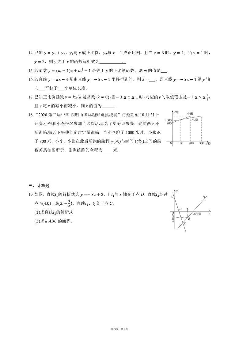 2020-2021学年人教版数学八年级下册19.2 一次函数 课时练习(word版,含答案)