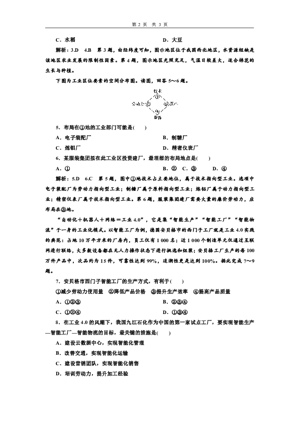 第三章 产业区位选择 单元综合检测(含解析)