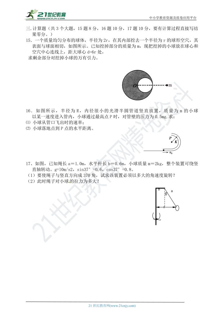2020-2021学年江西省宜春市高一下学期物理期中考试模拟卷(3)