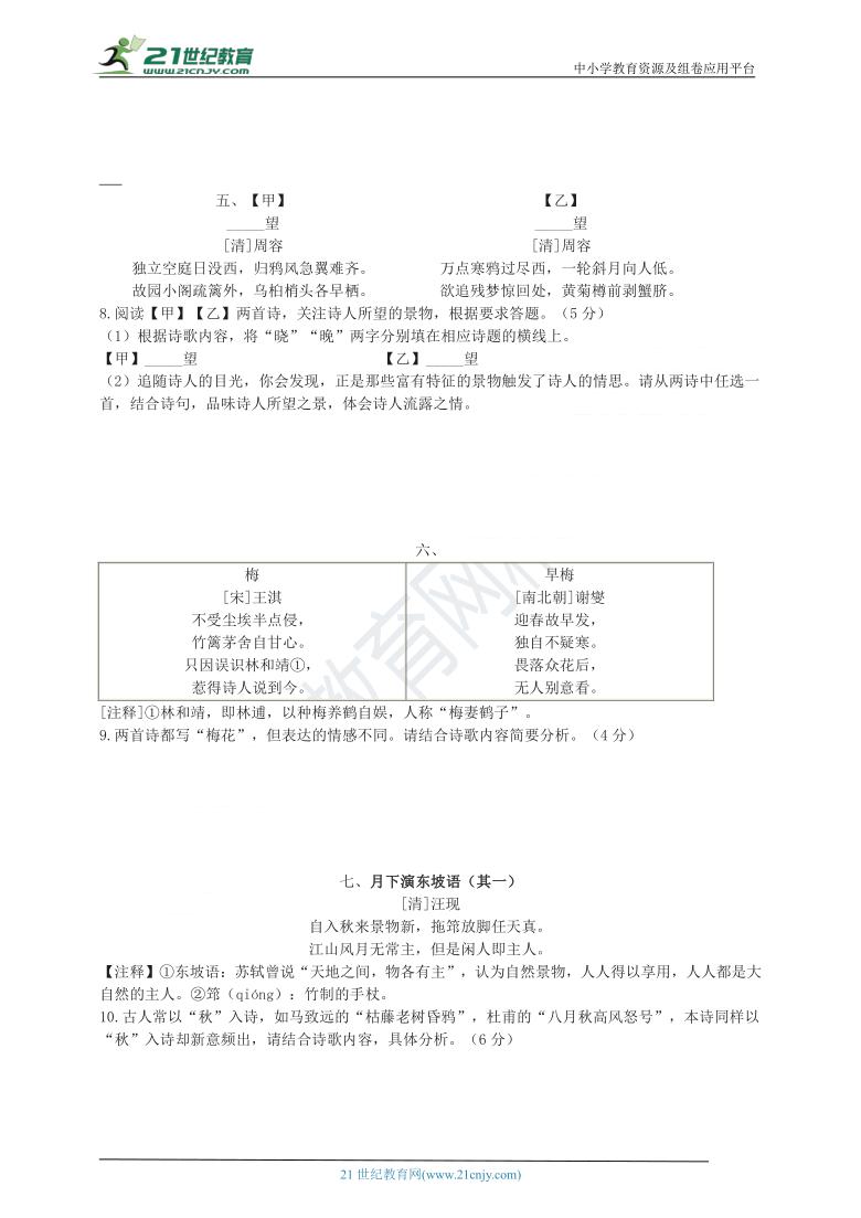 [备考2021]中考二轮复习之古诗词阅读赏析之一  解题金钥匙(答题技巧+实证试题)试卷(含答案)