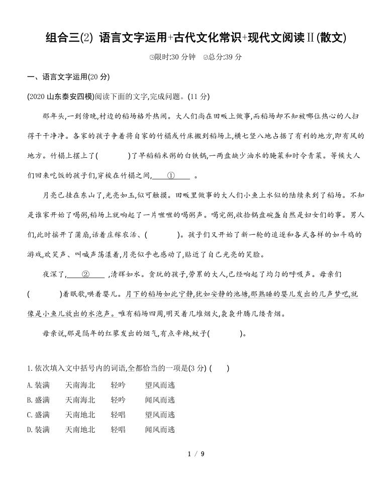 2021年高考语文系统复习  组合三(2) 语言文字运用+古代文化常识+现代文阅读Ⅱ(散文) 含答案