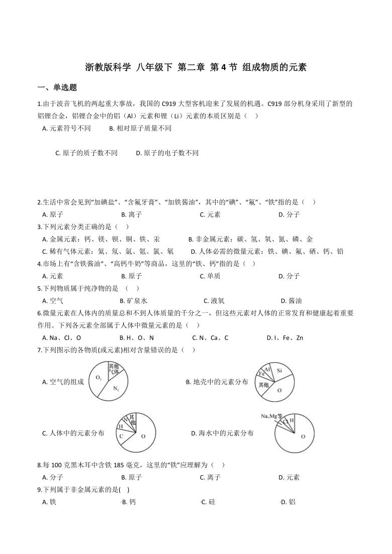 2.4  组成物质的元素 同步练习(含答案)