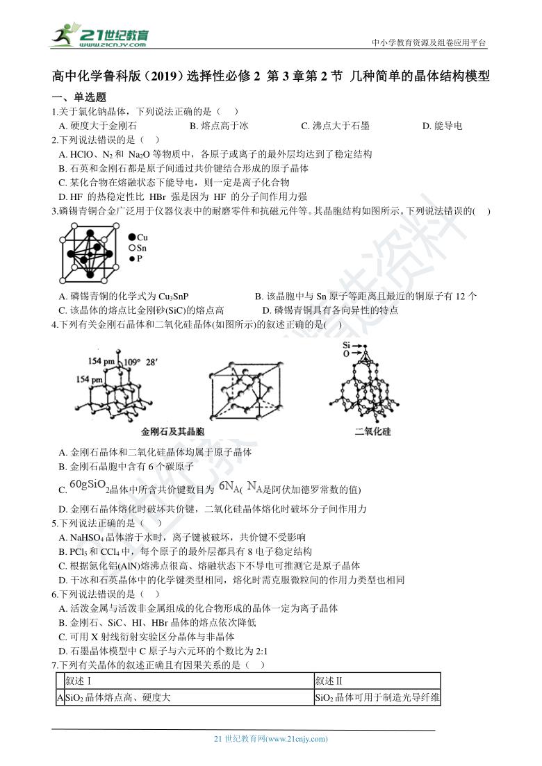 高中化学鲁科版(2019)选择性必修2 第3章第2节 几种简单的晶体结构模型 同步练习(含解析)