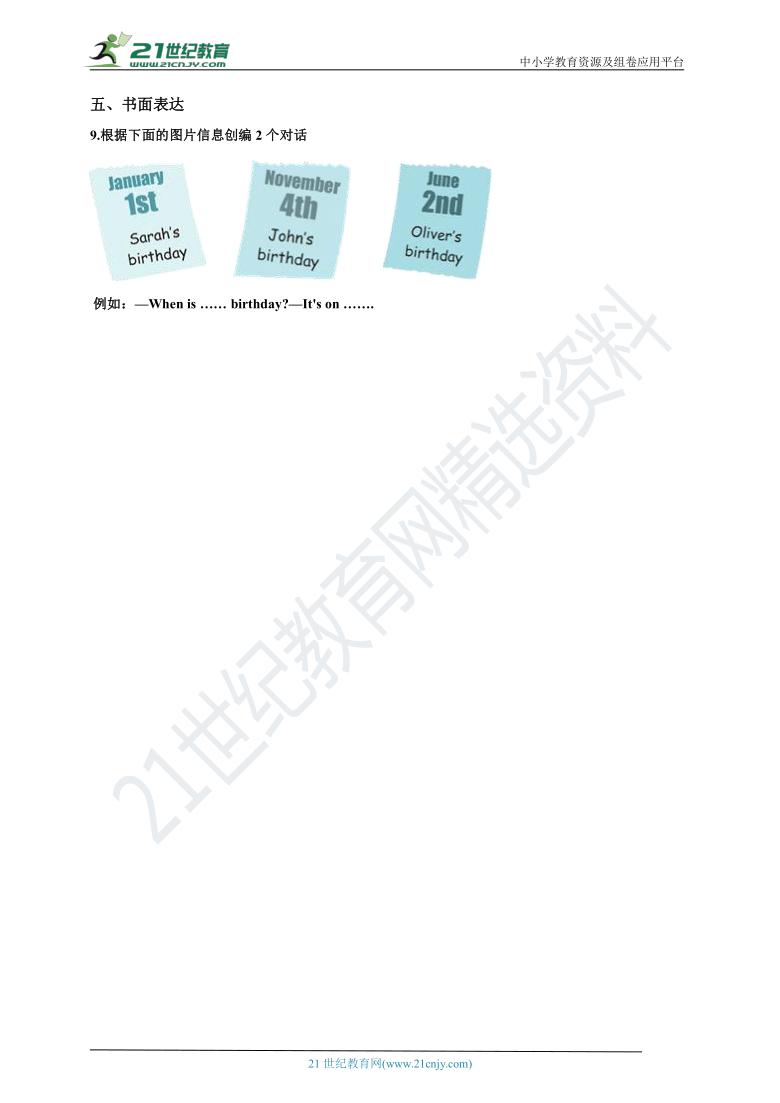 Unit 4 When is the art show Part B 同步练习(含答案)
