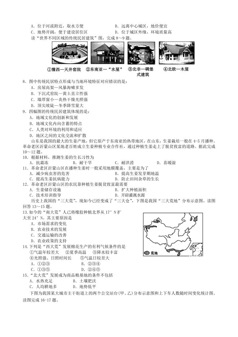 重庆市江津区高中2020-2021学年高一下学期期末考试地理试题 Word版含答案
