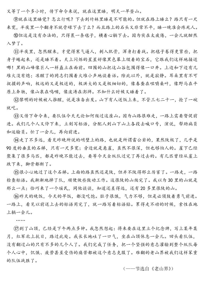 广东省广州市南沙区2020-2021学年七年级下学期期中考试语文试卷(word版,无答案)
