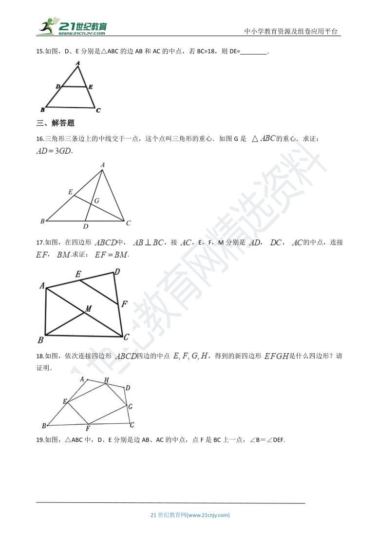 6.3 三角形的中位线   一课一练(含解析)