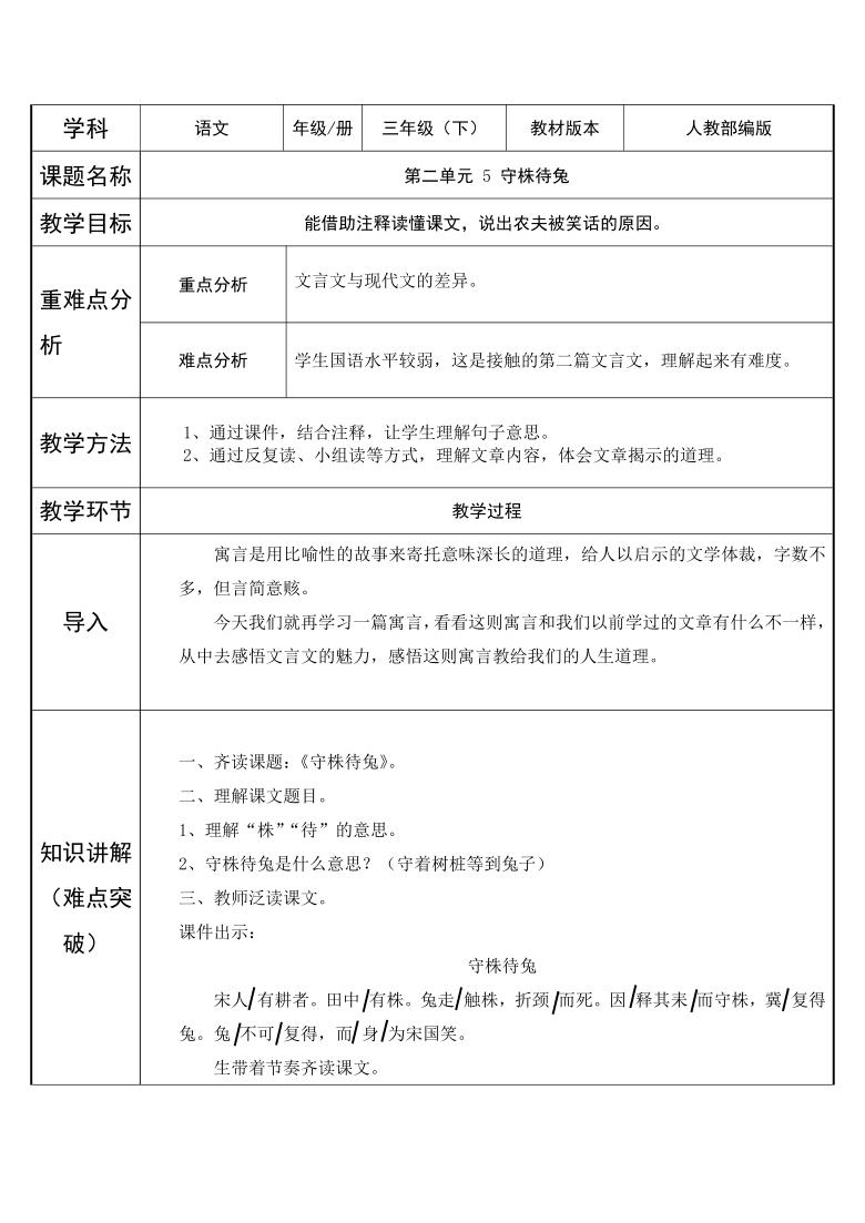5.守株待兔 表格式教案