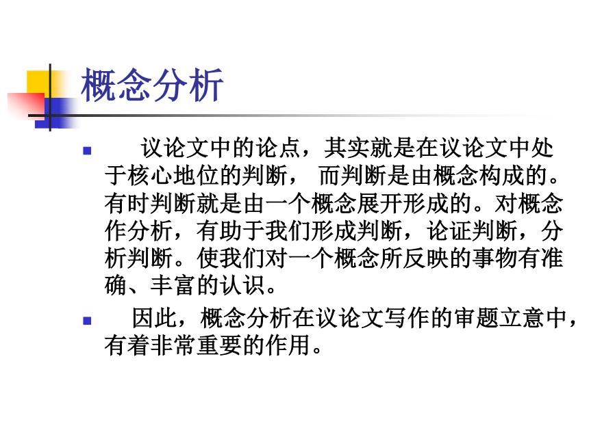 2022届高考语文复习 议论文写作之概念 课件(47张PPT)