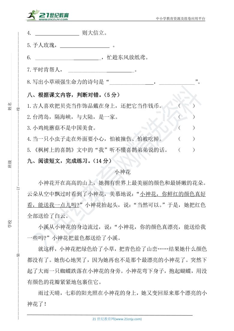 部编版二年级下册语文期中测试卷(附答案)