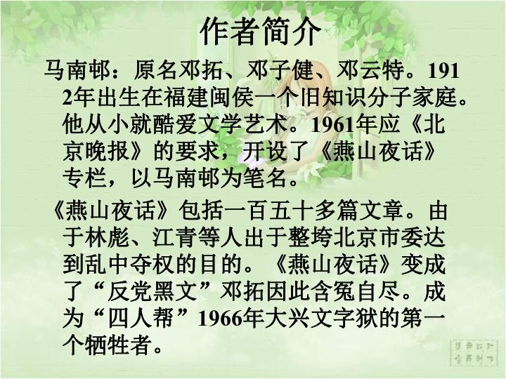 2015-2016学年[鄂教版]九年级语文(上)《事事关心》课件(42张PPT) (共42张PPT)