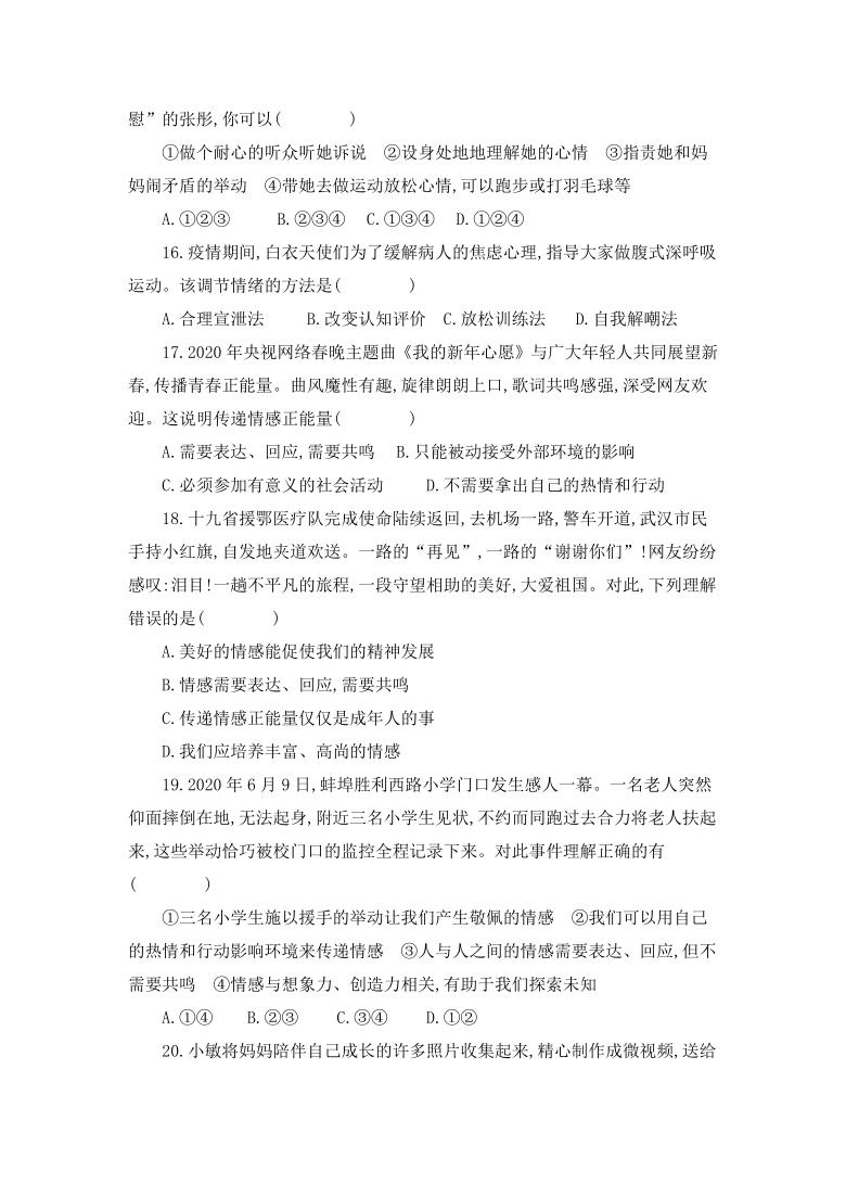 广东省梅州市大埔县青溪镇实验学校2020--2021第二学期七年级道德与法治期中综合测试试卷(Word版,含答案)