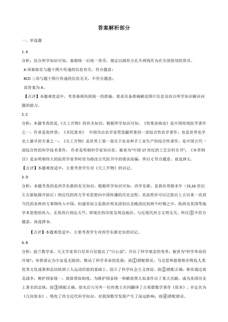 5.2.1《文化专制与八股取士》同步试卷含答案