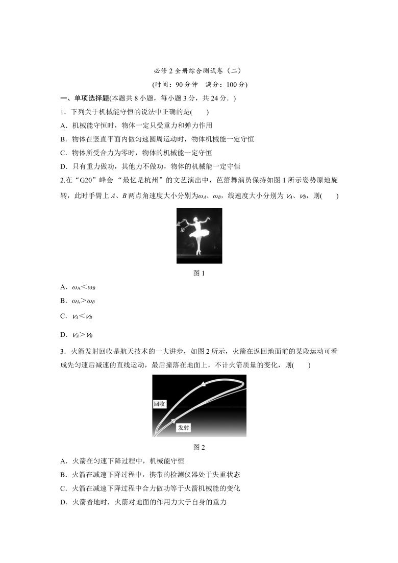 综合测试卷02 (二) —2020-2021学年【新教材】人教版(2019)高中物理必修第二册期末备考训练(Word含答案)