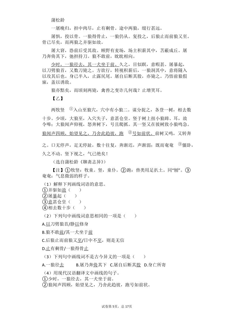 2021年中考语文三轮冲刺:文言文阅读训练(一)(含答案)