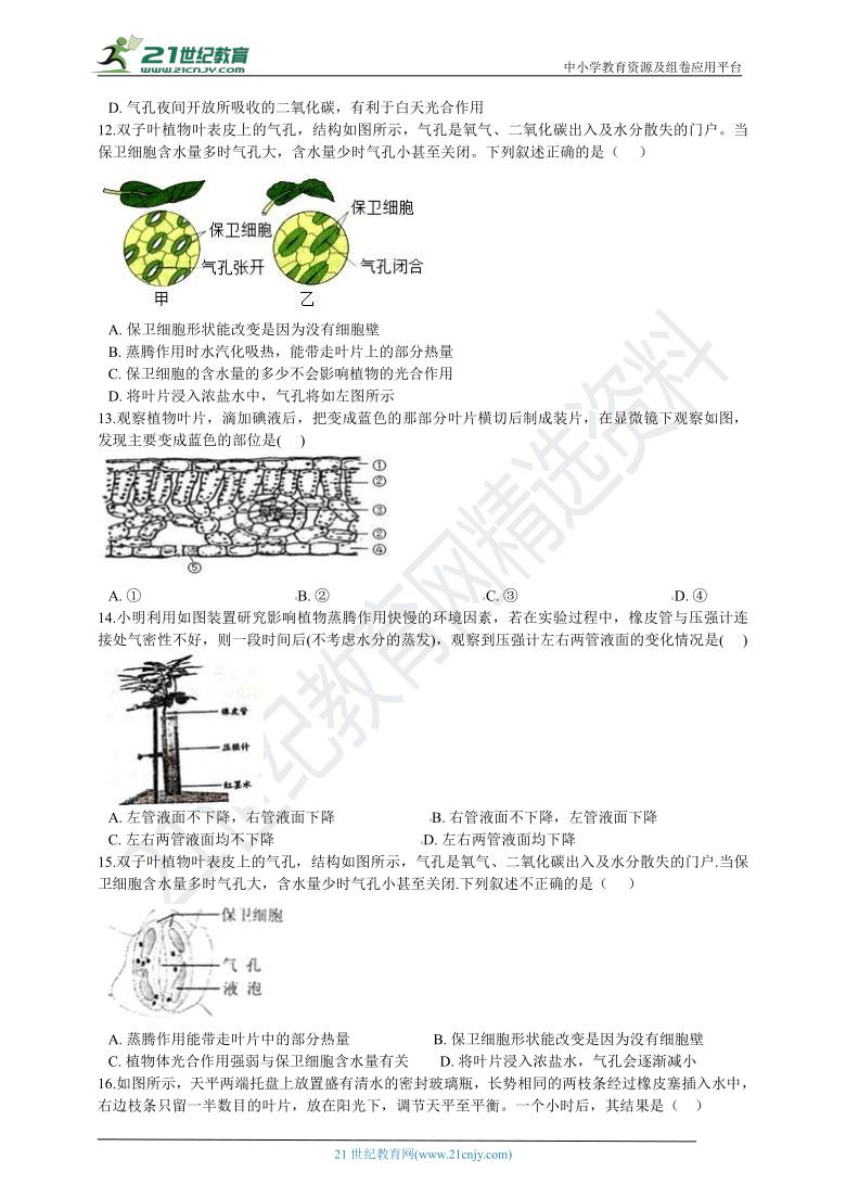 第四章 第5节 植物的叶与蒸腾作用 一课一练 含解析(中等难度)
