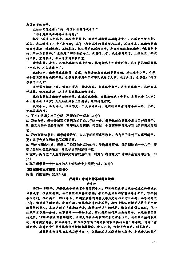 黑龙江省哈尔滨市第十九中学校2019-2020学年高一上学期期末测试语文试题 Word版