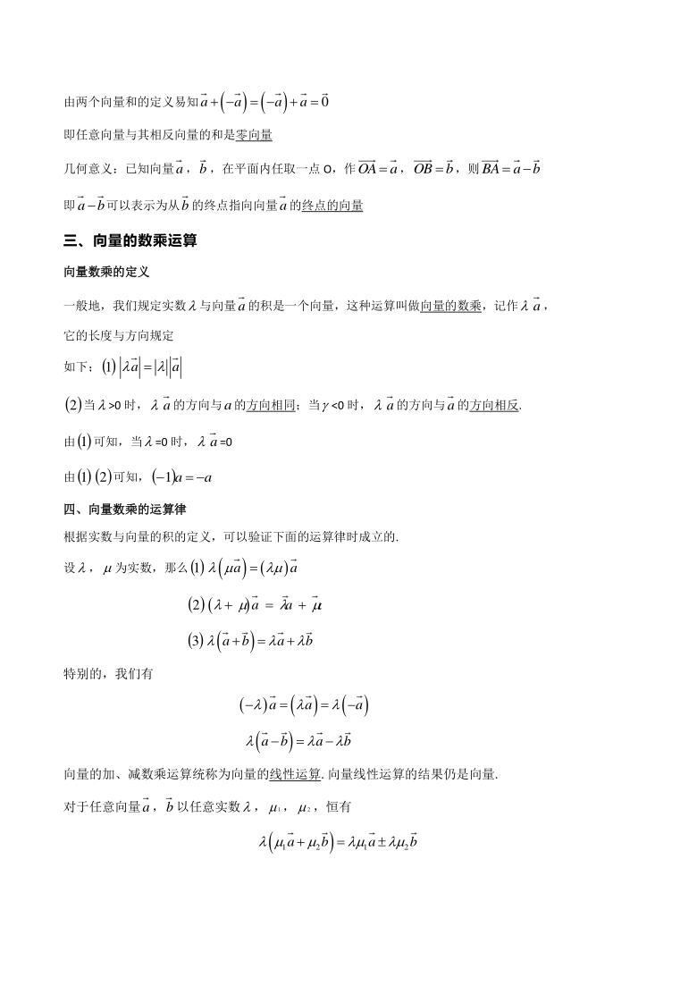 6.2平面向量的运算-【新教材】2020-2021学年人教A版(2019)高中数学必修第二册学案Word
