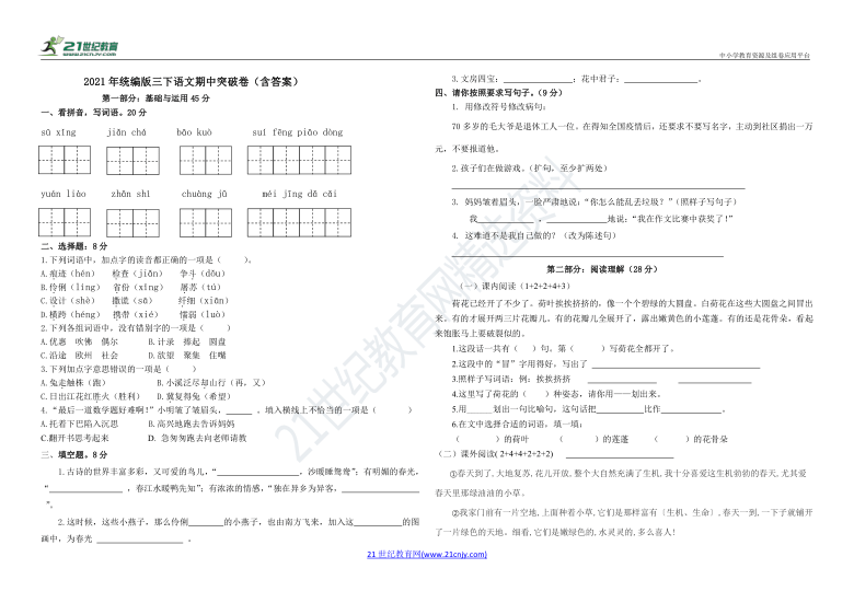【期中突破】部编版小学语文三年级下册期中突破卷(含答案)