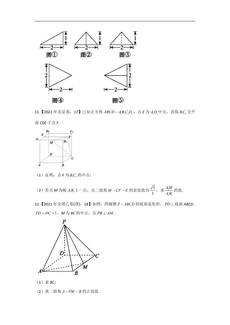 2021年高考数学真题模拟试题专项汇编之立体几何(理)(Word版,含解析)