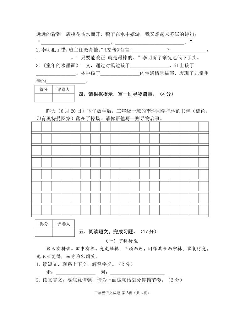 2020-2021学年小学语文三年级下学期期末调研试题 (Word版,含答案)