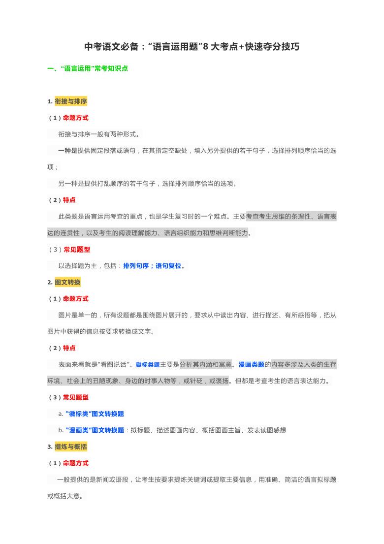 """中考语文必备:""""语言运用题""""8大考点+快速夺分技巧"""