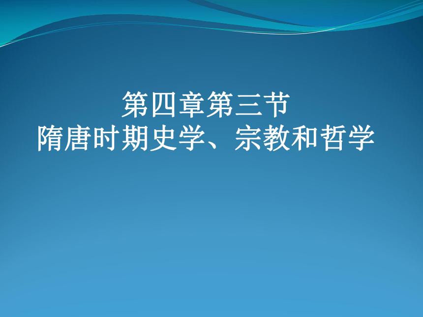 (中职)人教版中国历史全一册 4.3 史学、宗教和哲学  课件(14张PPT)
