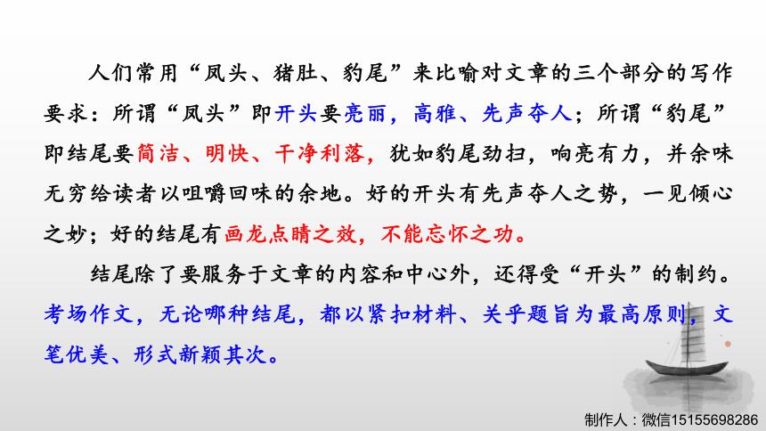 议论文写作系列之七:豹尾-2021届高考语文复习课件  25张