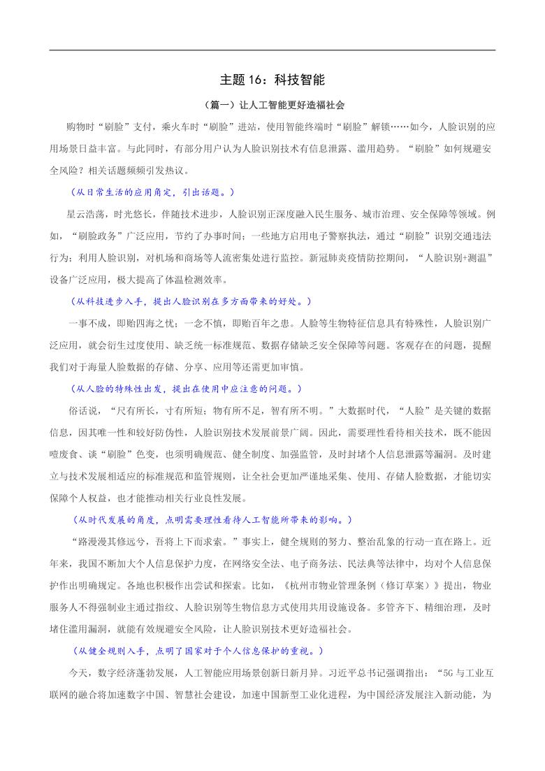 主题16:科技智能-2021年高考语文最新热点主题写作范文