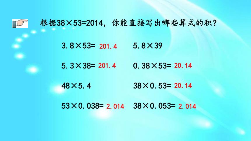 五年级上册数学课件 1.2 练习一  西师大版 (共20张PPT)