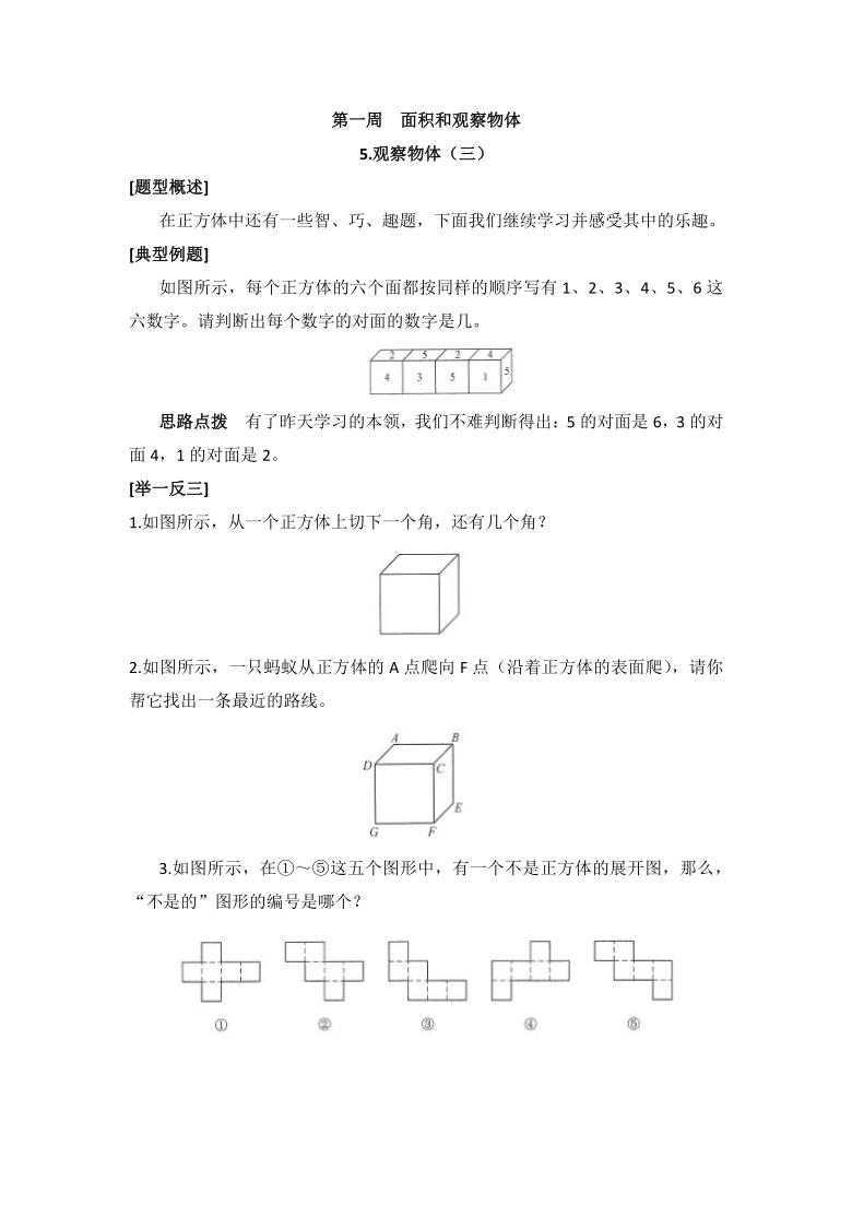 五年级下册数学奥数:1.5.观察物体(三)(无答案)人教版