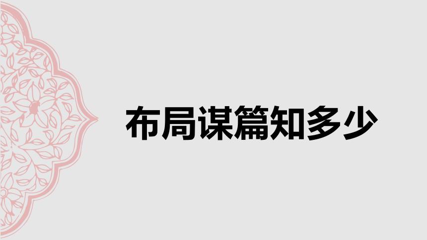 九下语文第三单元写作:布局谋篇_集体备课教学课件(共23张PPT)