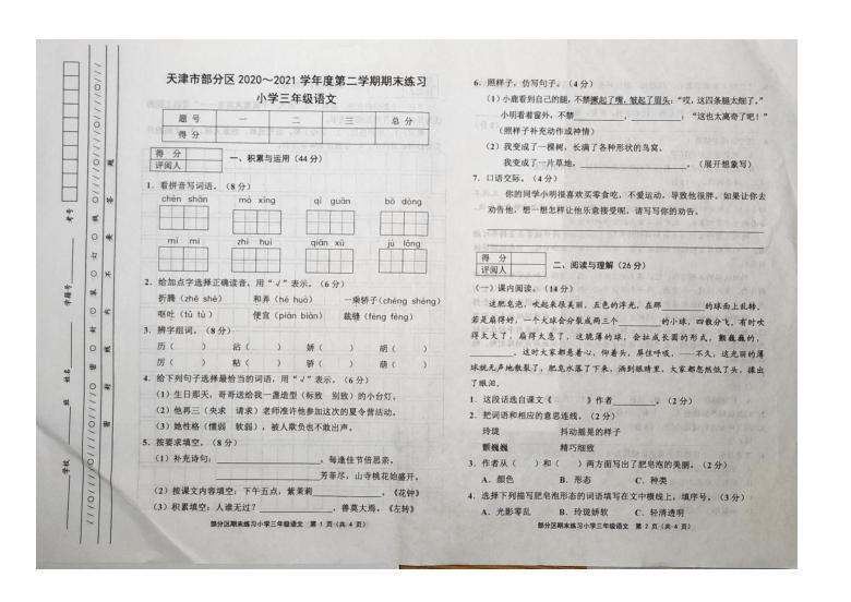 天津市部分区2020-2021学年第二学期三年级语文期末考试(图片版,含答案)