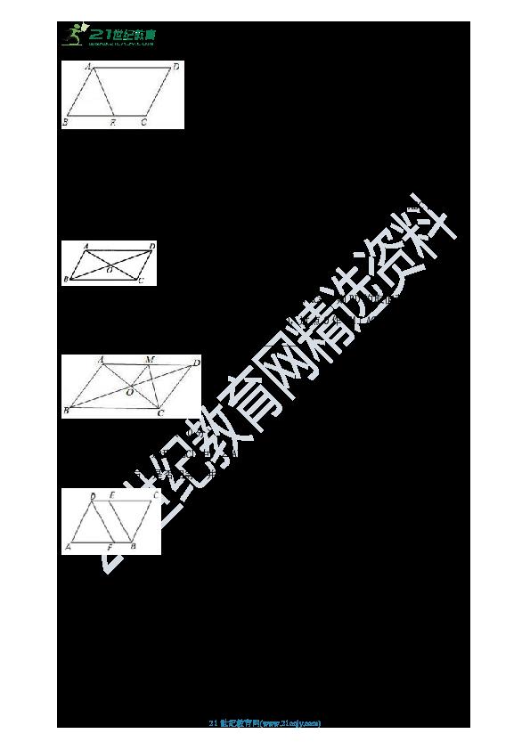 18.1.1 平行四边形的性质同步测试题(含解析)