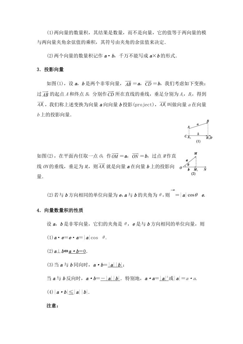 6.2平面向量的运算第三课时-【新教材】人教A版(2019)高中数学必修第二册同步讲义(含答案)