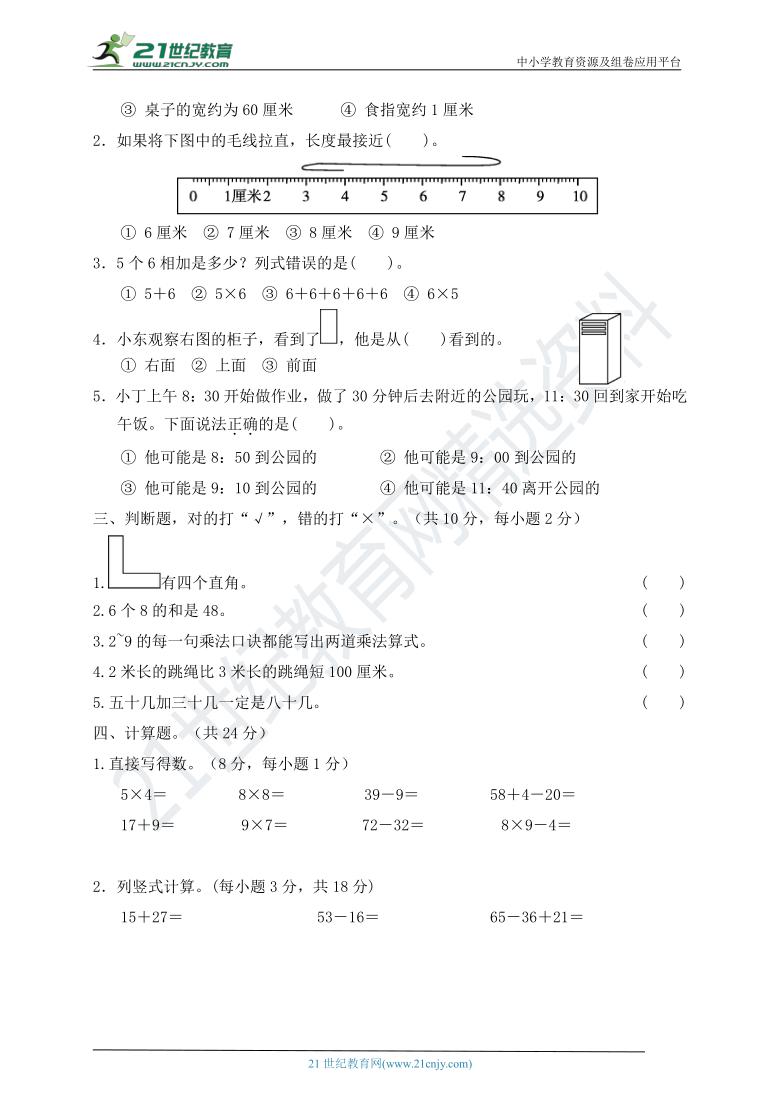 新人教版小学二年级上册数学第三单元《4.练习八》教学反思