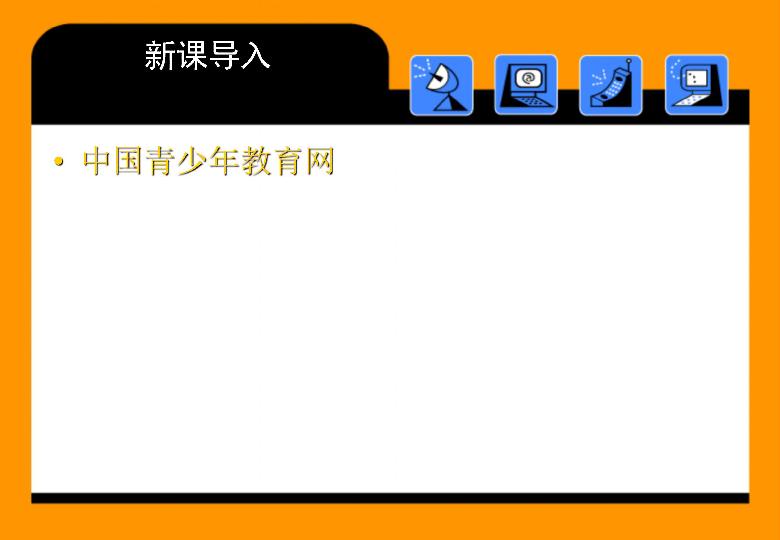 任务一 制作网站首页 课件