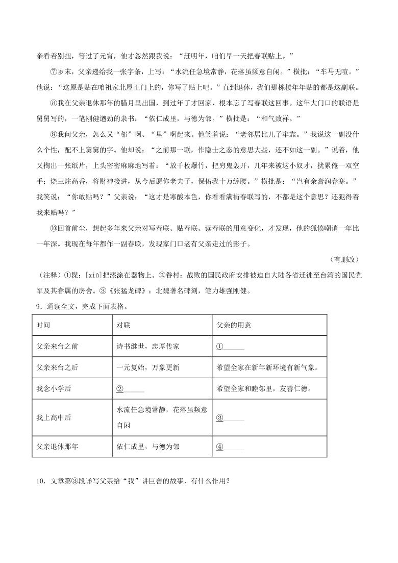 2021年浙江省中考语文一模试题分类汇编:文学作品阅读(解析版)