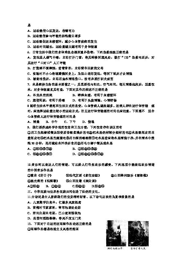 山东省泰安市2012届高三上学期期末检测 基本能力试题