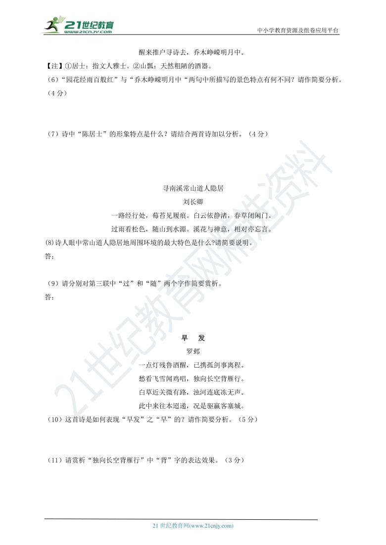 [备考2021]中考二轮复习之古诗词阅读赏析之二  解题金钥匙(答题技巧+实证试题)试卷(含答案)