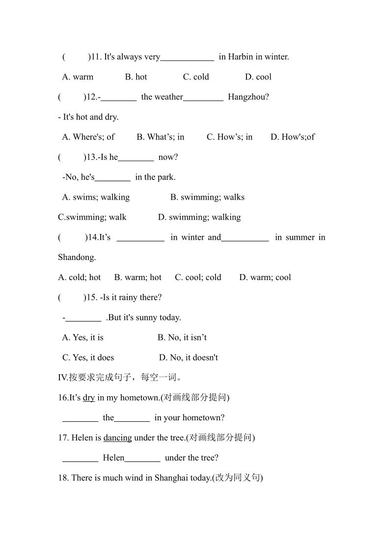 七年级下册英语Unit 7 It's raining! Section B 课时作业&同步练习(含答案)