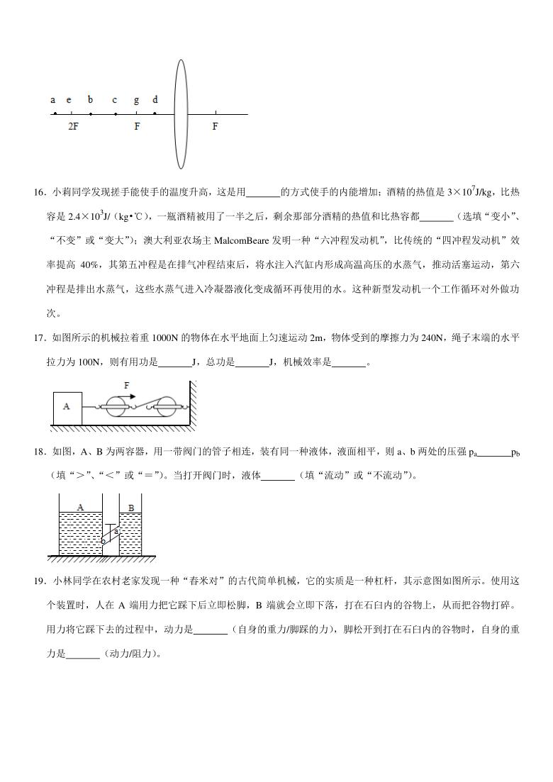 2021年江苏省无锡市惠山区中考物理一模试卷(pdf+答案)