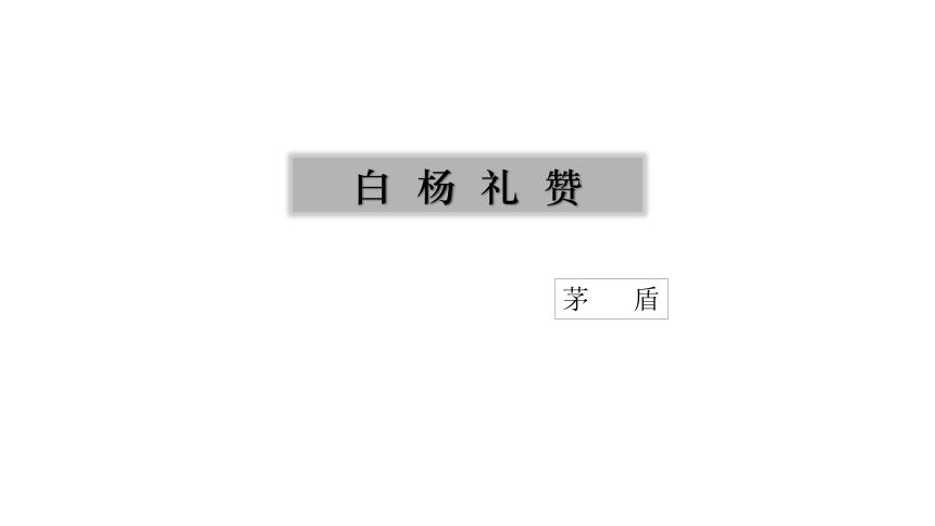 第15课《白杨礼赞》课件(共24张PPT)