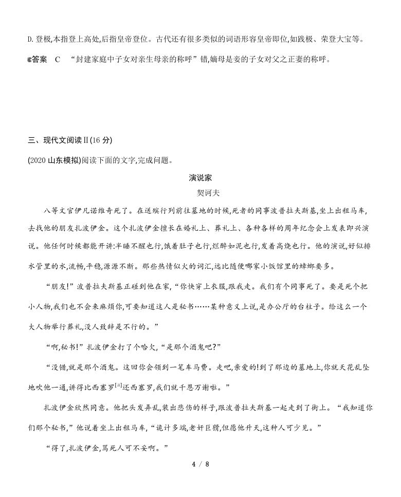 2021年高考语文系统复习  组合二(2) 语言文字运用+古代文化常识+现代文阅读Ⅱ(小说) 含答案