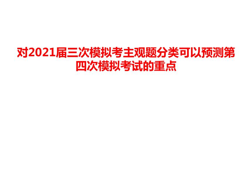 2021届东三省三校一模二模三模考试主观题按模块分类汇编课件(32张ppt)