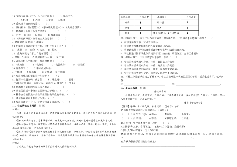 (真题)2021年春学期江苏盐城名小四年级语文期中联考试卷(有答案)