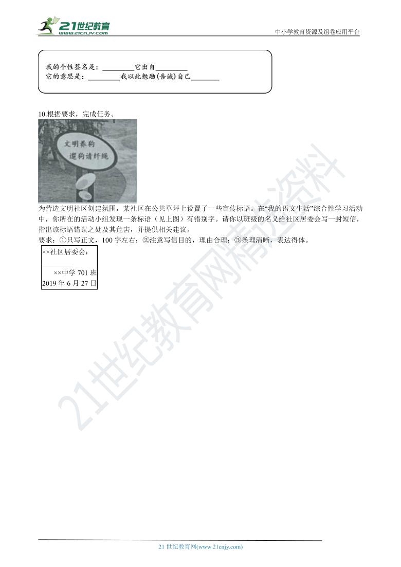 【浙江专版】七年级下学期语文期末专项复习练习四:语言表达 试卷(含答案解析)