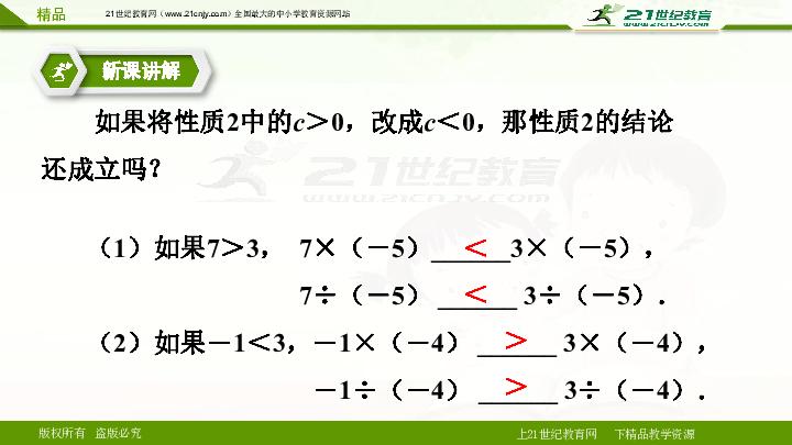 9.1.2 不等式的性质 第一课时(课件)
