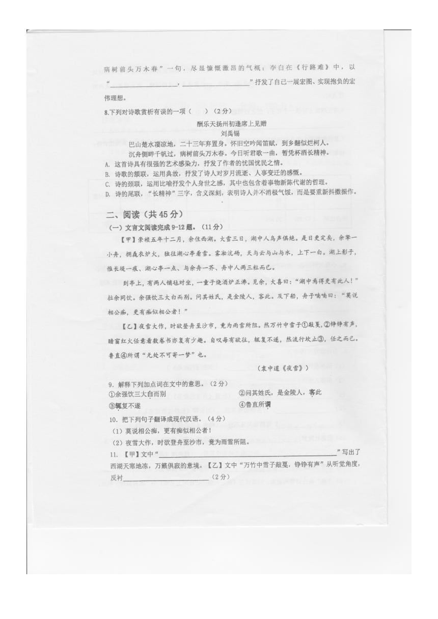广东省深圳市南山区2021-2022学年第一学期九年级语文10月阶段练习试题(图片版,无答案)
