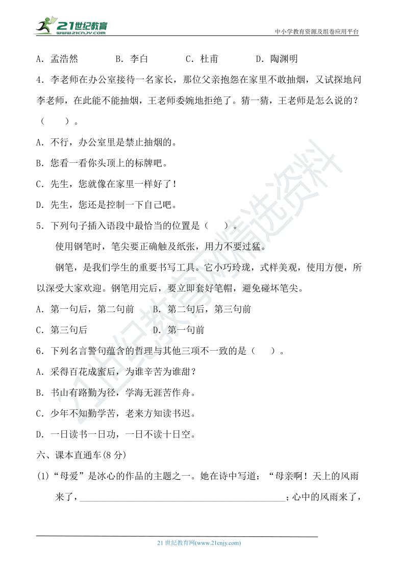人教统编版四年级语文下册名校精选精练期中高分冲刺提升卷(一)(含答案)